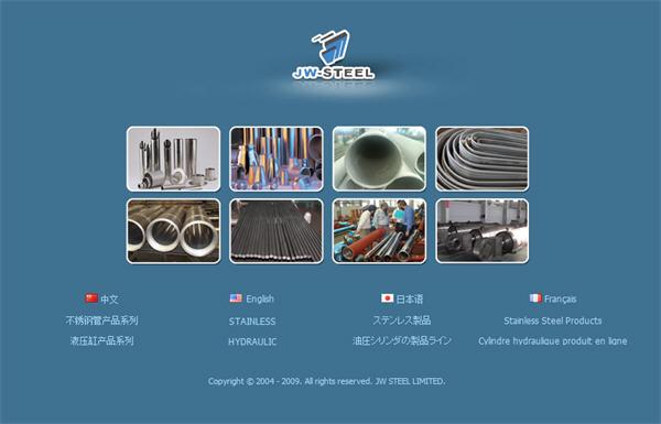 杰欣外贸网站建设成功案例-上海君文钢铁