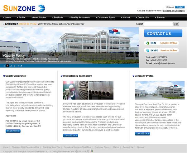 杰欣外贸网站建设成功案例-上海上展钢管