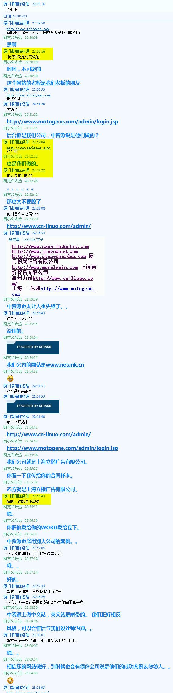 关于盗用外贸网站成功案例