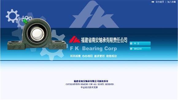 杰欣外贸网站建设:厦门泛科(FK)轴承集团中英文网站正式上线